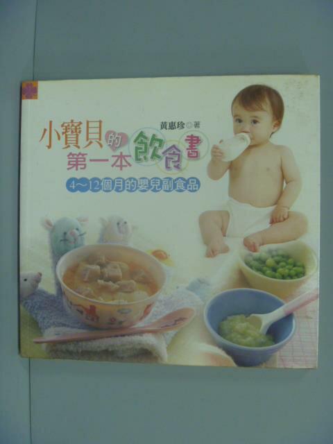 【書寶二手書T8/保健_GBU】小寶貝的第一本飲食書:4~12個月的嬰兒副食品_黃惠珍