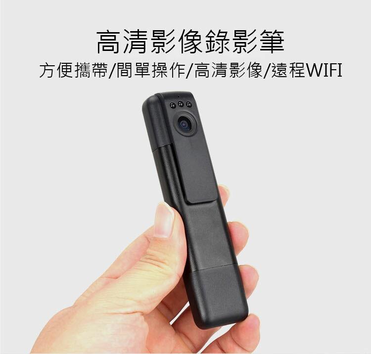 C11s WIFI版 可支援128G 1080p超高畫質 微型攝影機 mini DV 紅外線夜視清晰 保固一年 筆型密錄器 錄影筆