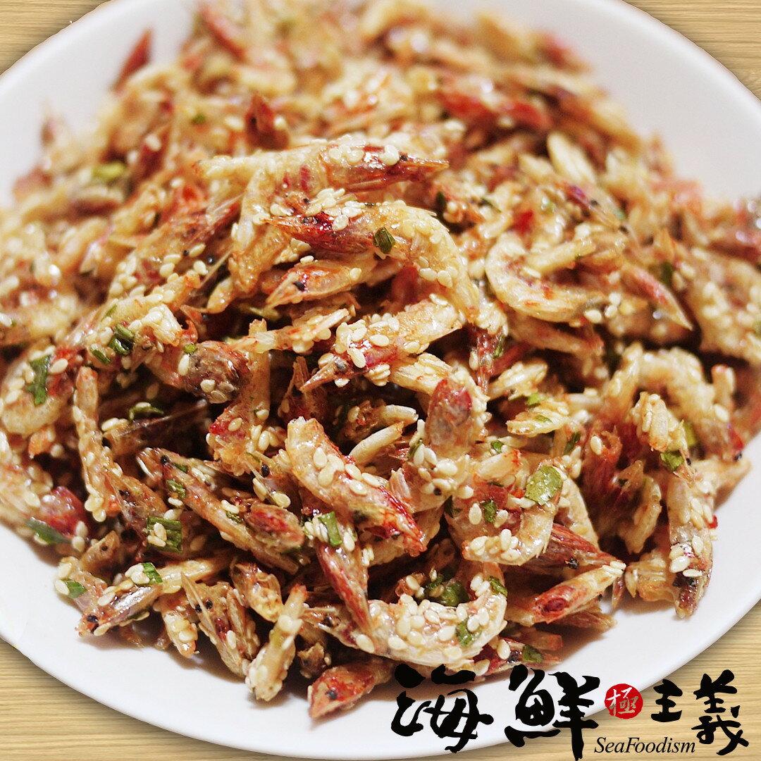 蔥花黃金蝦 (120公克/包)【海鮮主義】