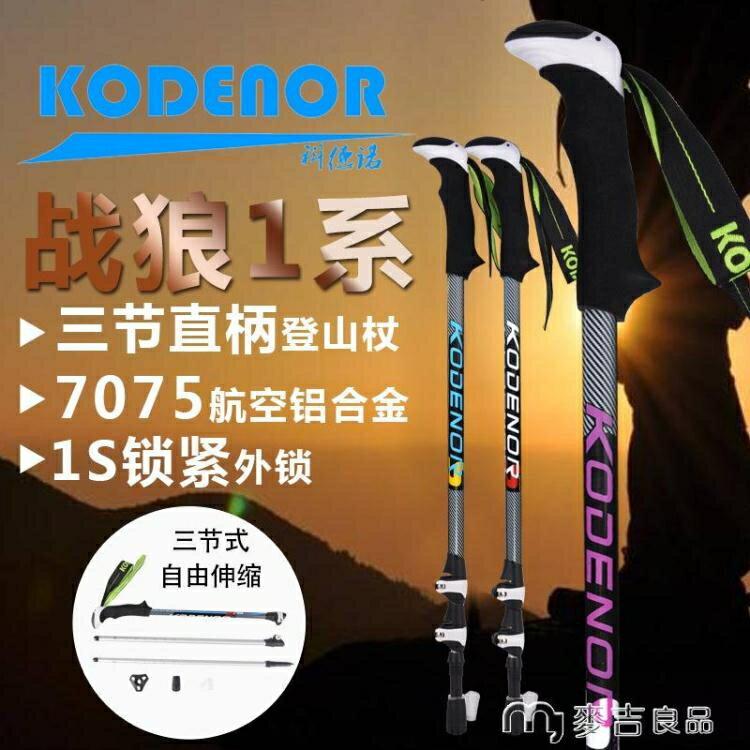 登山杖2020科德諾戶外鋁合金3節伸縮登山杖外鎖超輕直柄爬山滑雪手