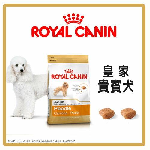 ~力奇~Royal Canin 法國皇家 貴賓犬 PRP30 1.5kg~390元 可超取