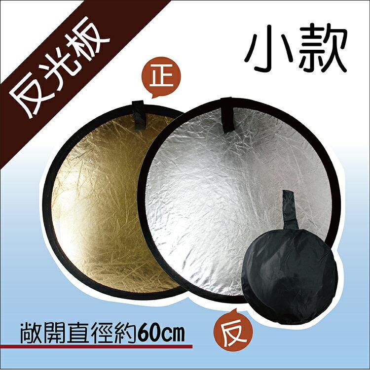攝彩~ 60cm 二合一 金銀雙面 圓形反光板小號 外拍 金色 銀色 圓形 打光板 補光板