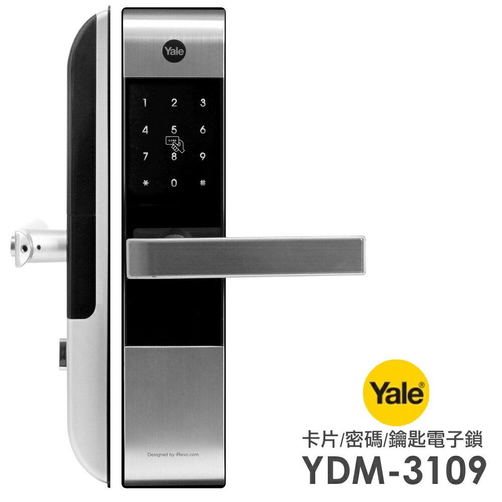 耶魯 Yale 熱感應觸控卡片 / 密碼 / 鑰匙智能電子門鎖(YDM-3109)(附基本安裝) - 限時優惠好康折扣