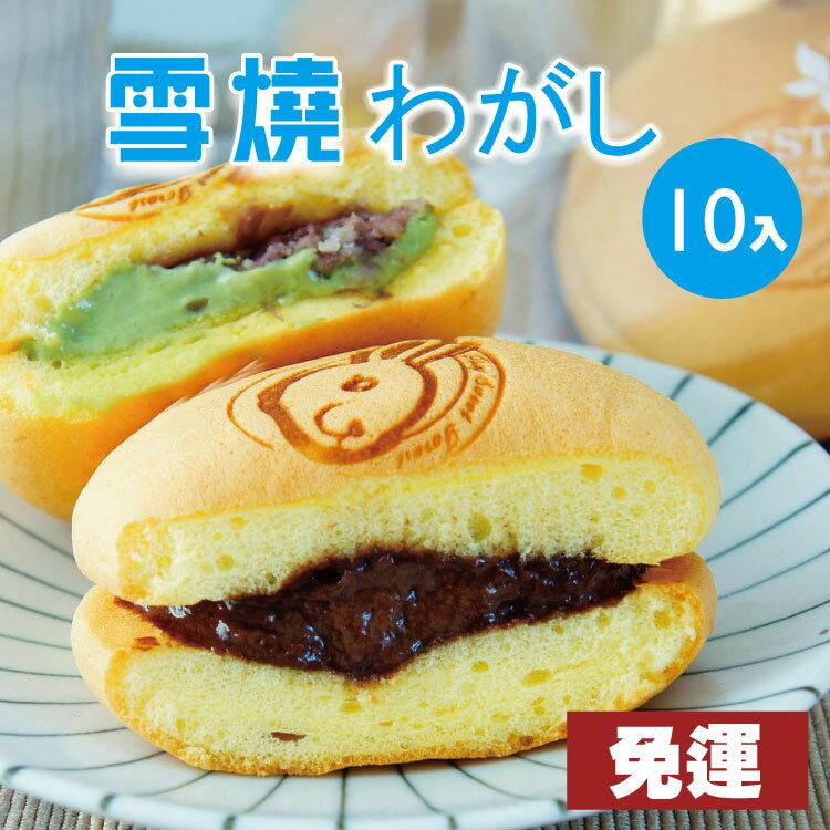芒果+抹茶雪燒 10入/盒