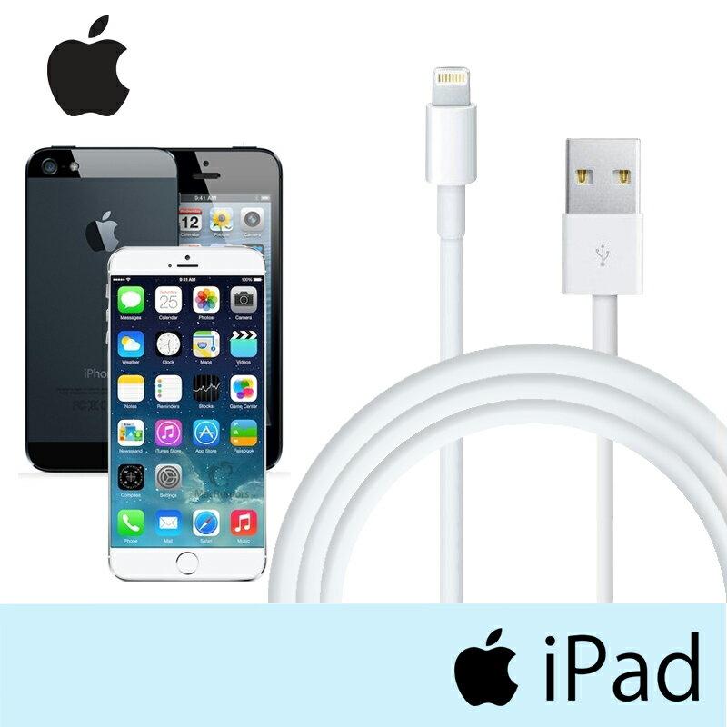【神腦貨 盒裝】Apple 1M 原廠傳輸線 原廠充電線 iPhone 5 5c 5s SE 6 6 Plus 6s 6s Plus 7 7 Plus 8 8 Plus X XR Xs Max 11 ..