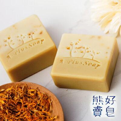 手工皂 -金盞花酪梨活力皂_熊好賣皂 110±10g--滿599元免運 0