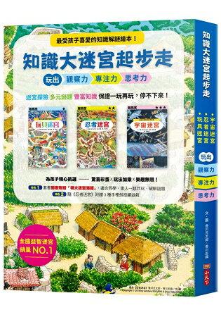 知識大迷宮起步走套書:玩出觀察力、專注力、思考力(共3冊,加贈迷宮海報)