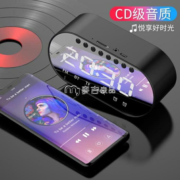 藍芽音響 無線藍芽音箱手機時鐘鬧鐘家用隨身便攜式迷你插卡小音響超 交換禮物