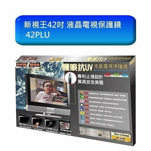 【新風尚潮流】新視王 42吋 液晶電視 螢幕保護鏡 護目鏡 送奈米超魔布 SGS檢驗合格 台灣製 42PLU