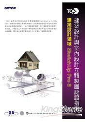 TQC 建築 與室內 立體製圖 指南 SketchUp Pro 8  附題庫練習系統