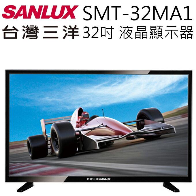 液晶顯示器 ✦ SANLUX 台灣三洋 SMT-32MA1 32吋 液晶電視 公司貨 0利率 免運