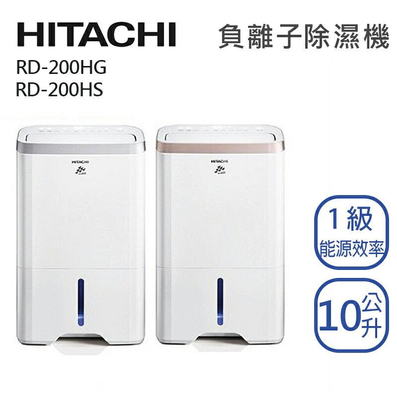 HITACHI 日立 10L【RD-200HG / HS】負離子清淨除濕機 一級能效 三年保固 PM2.5 台灣現貨 0
