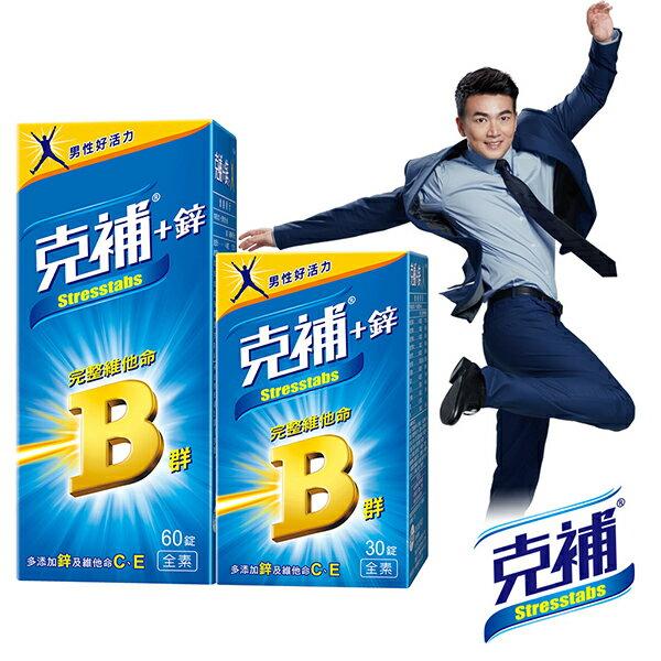 【克補】B群+鋅 共90錠(李沛旭 真心推薦)