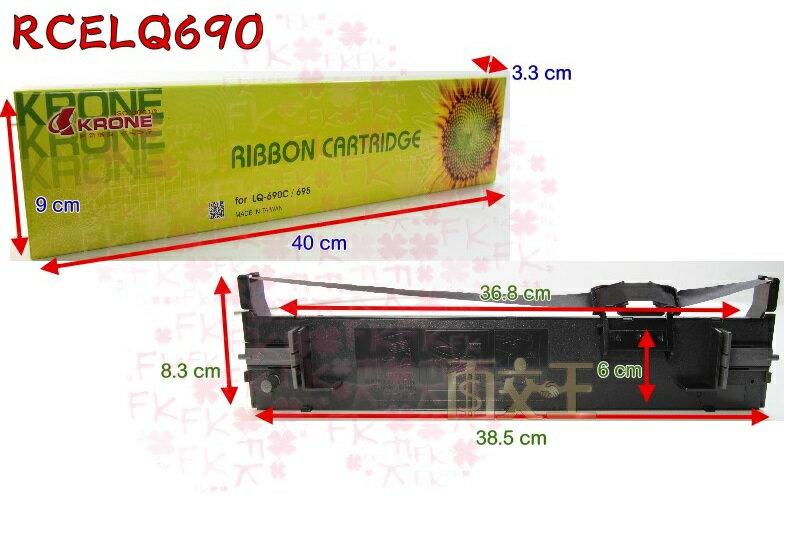 【尋寶趣】Krone 立光 EPSON LQ2550 2入 點陣式印表機 色帶 KR-RCELQ2550 2