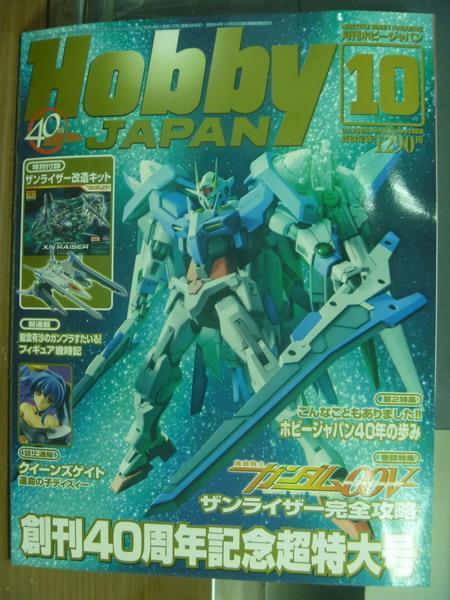 ~書寶 書T4/嗜好_YDF~Hobby Japan_2009 10_創刊40周年記念特大
