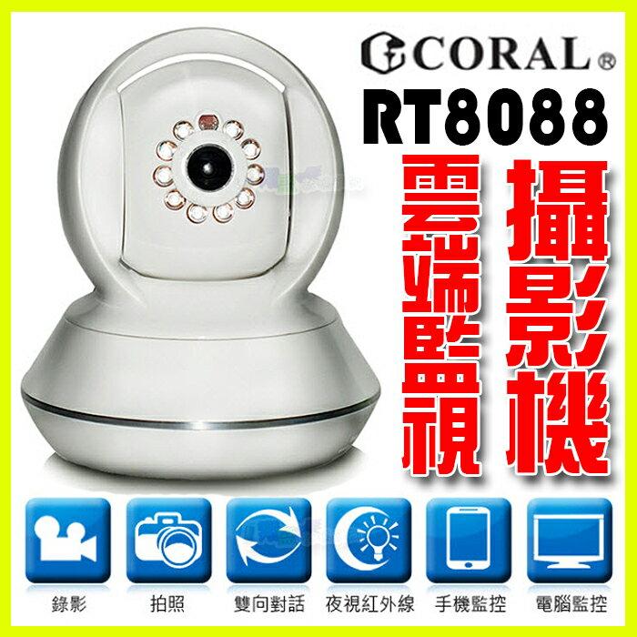 寶寶監控主機 APP手機雲端監視攝影機 HD1280*720P 記憶卡 網路攝影機 網路監視器 IPCAM 盜器 2S檔