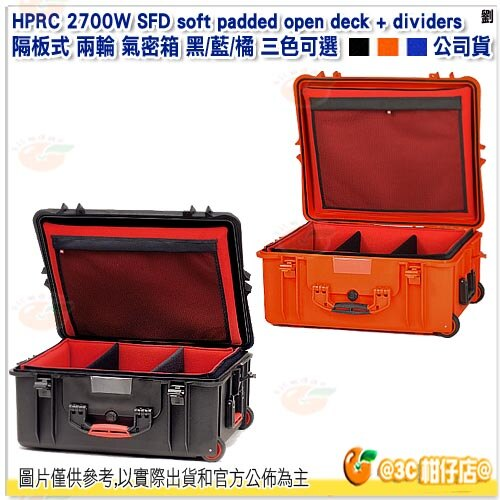 義大利 HPRC 2700W SFD soft padded open deck + dividers 隔板式 兩輪 氣密箱 黑 / 藍 / 橘 公司貨 收納 防水 防撞 0