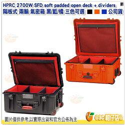 義大利 HPRC 2700W SFD soft padded open deck + dividers 隔板式 兩輪 氣密箱 黑/藍/橘 公司貨 收納 防水 防撞