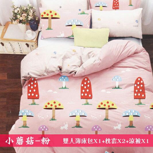 柔絲絨5尺雙人薄床包涼被組4件組「小蘑菇-粉」【YV9652】快樂生活網