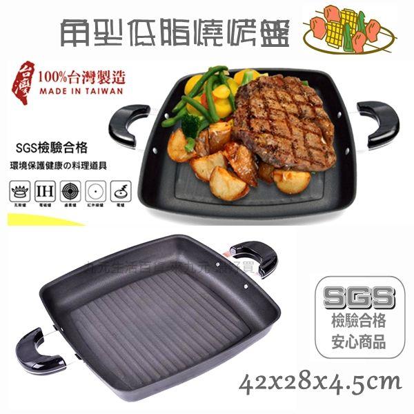 【九元生活百貨】角型低脂燒烤盤 烤盤 煎烤盤