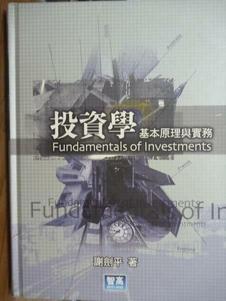 【書寶二手書T9/大學商學_QDX】投資學-基本原理與實務_謝建平