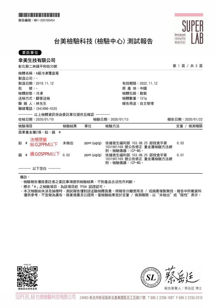 中國進口覆盆莓檢驗報告 1
