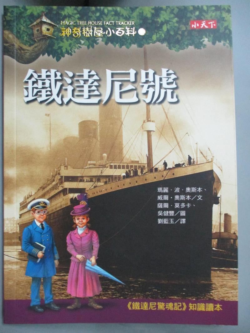【書寶 書T1/兒童文學_MFN】神奇樹屋小百科12-鐵達尼號_瑪麗波奧斯本
