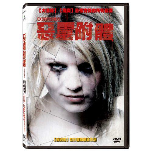 惡靈附體DVD