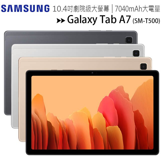 SAMSUNG Galaxy Tab A7 WiFi (T500)(3G/32G) 10.4吋杜比環繞劇院級大螢幕大電量平板