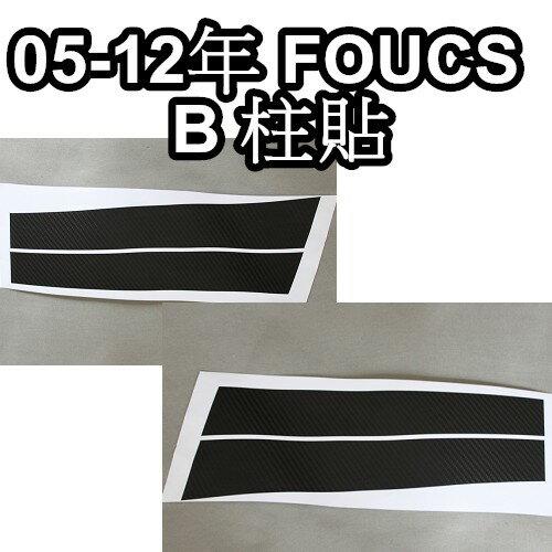 A0075 FORD 05-12 FOCUS B柱 卡夢碳纖維貼紙 【已裁好】DIY 沂軒精品
