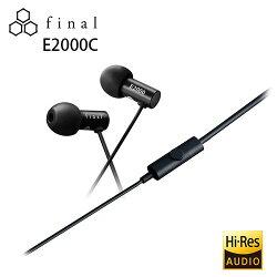 日本 Final E2000C (贈硬殼收納盒+附原廠收納袋) 耳道式耳機單鍵式線控版 公司貨一年保固
