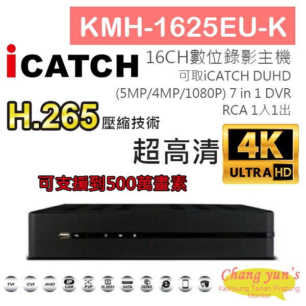 高雄台南屏東監視器KMH-1625EU-KH.26516CH數位錄影主機7IN1DVR可取ICATCHDUHD專用錄影主機