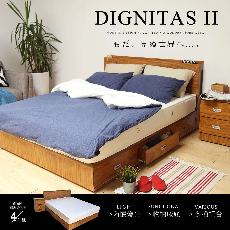 輕旅風系列5尺房間組-4件式-床頭+抽屜床底+床墊+二抽櫃 / DIGNITASII狄尼塔斯  /  H&D 2