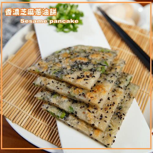 香濃芝麻蔥油餅(一包5入)東浙鮮麵點