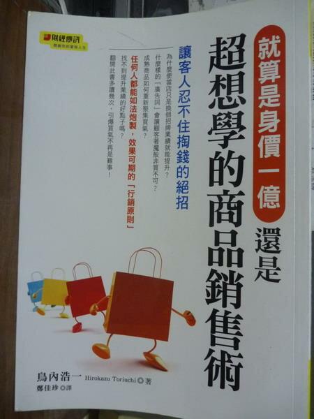 ~書寶 書T1/行銷_QHO~就算是身價一億,還是超想學的 銷售術