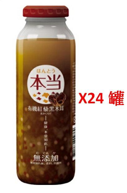歐典 有機紅藜黑木耳露 240gx24罐 限量特惠