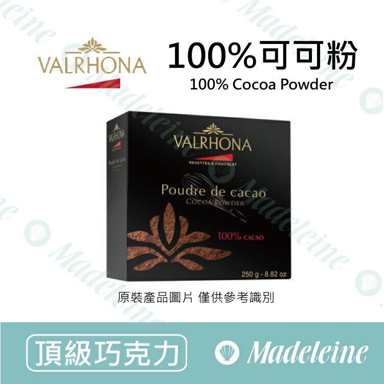 [ 頂級巧克力 ]法國法芙娜 100%無糖純可可粉