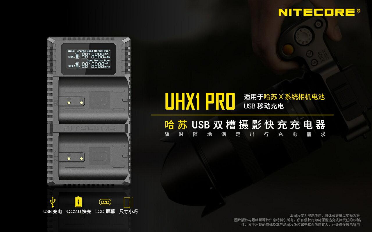 Nitecore UHX1 Pro 雙槽快速充電器 公司貨 哈蘇 X1Dll X1D50C USB行充 適用 1