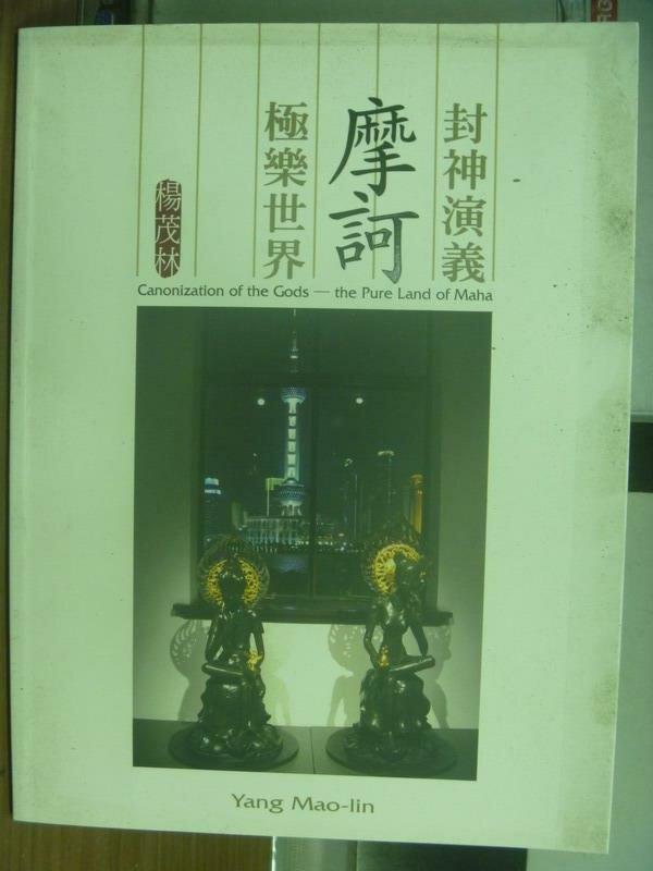 【書寶二手書T4/藝術_QKN】楊茂林-封神演義摩訶極樂世界_2006年