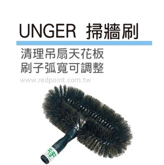 【UNGER掃牆刷】清理吊扇、牆面