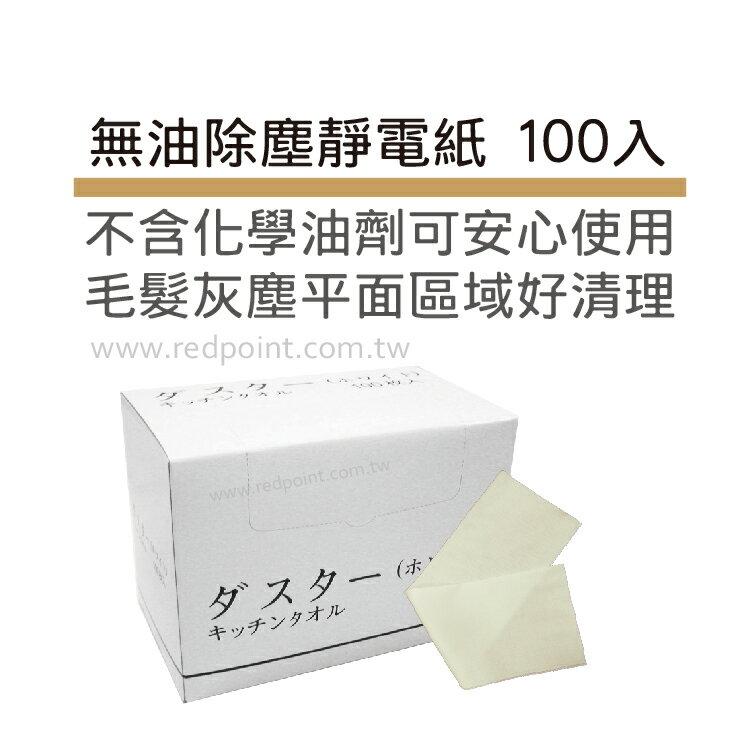 【無油除塵靜電紙 100入】吸塵毛髮,無油化學嬰兒皆可安心