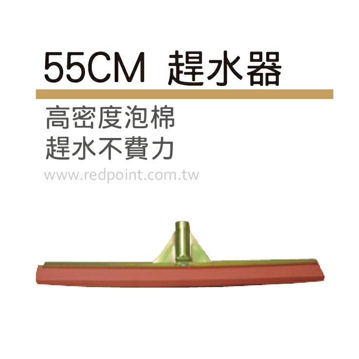 【55CM趕水器】高密度泡棉