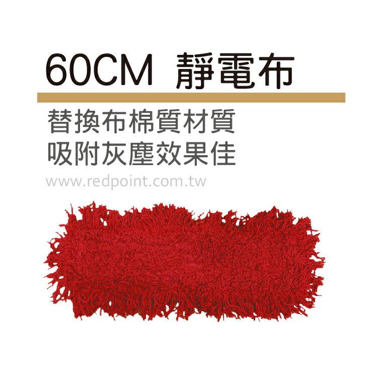 【60cm靜電拖把布】替換布,深入縫隙吸附細微灰塵,各類地板皆可,木質地強力推薦使用
