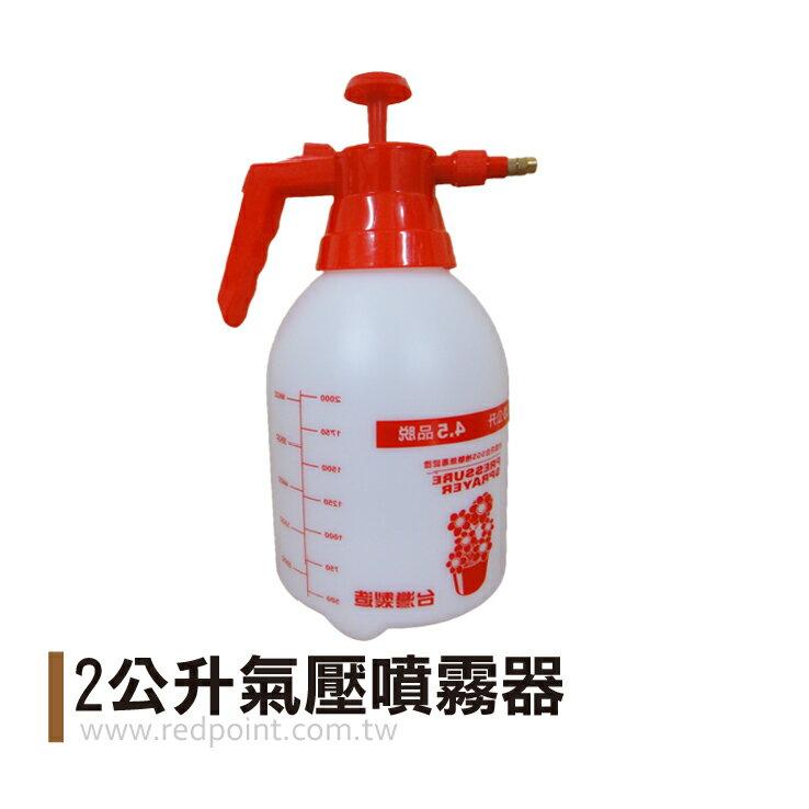 【2公升氣壓噴霧器】花卉澆水器、清潔劑噴瓶,大面積使用