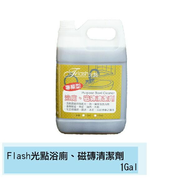 【Flash光點浴廁、磁磚清潔劑 - 1加侖】去除水垢、白華、尿垢