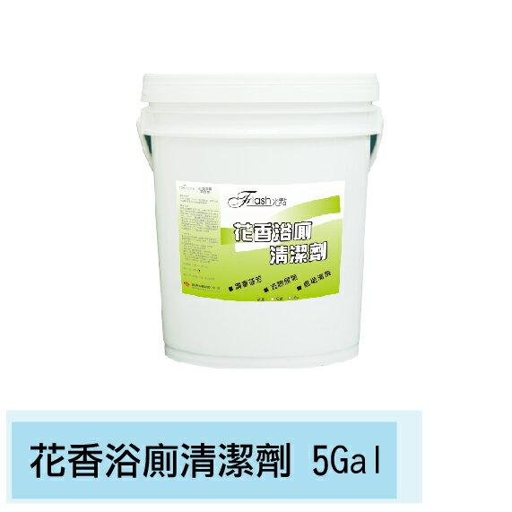 【花香浴廁清潔劑 - 5加侖】去污、殺菌、芳香,可去除尿垢、皂垢、油污