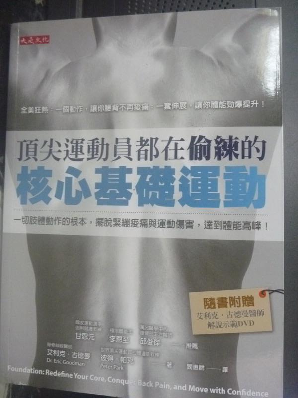 【書寶二手書T1/體育_YGU】頂尖運動員都在偷練的核心基礎運動_艾利克_附光碟