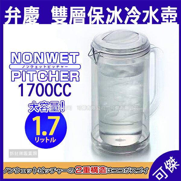 弁慶 雙層保冰冷水壺 1700cc 冷水壺 1700ml 透明 雙層構造防止結霧 水壺 雙層 保冰 日本製 24H快速出貨