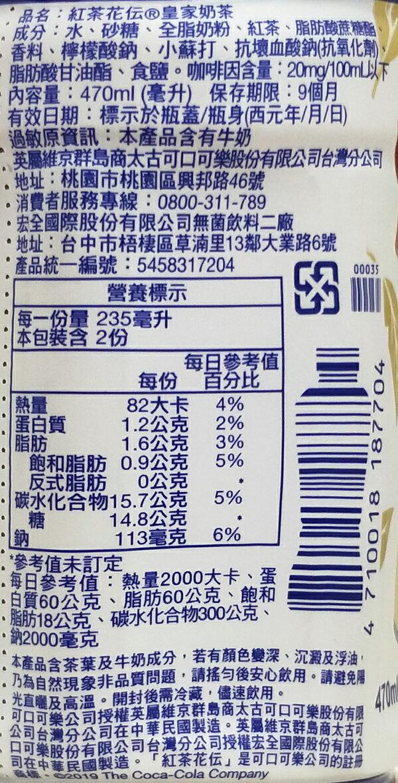 【領折價卷!馬上使用!】紅茶花傳皇家奶茶470ml(24入) / 箱 2