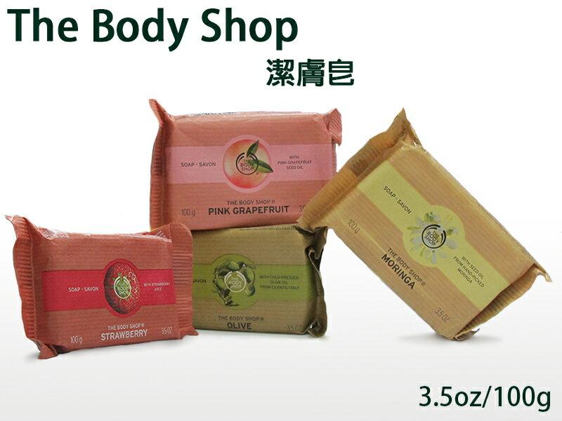 ~彤彤小舖~The Body Shop 雨林花叢蜂蜜 辣木籽 橄欖 粉紅葡萄柚 潔膚皂 1